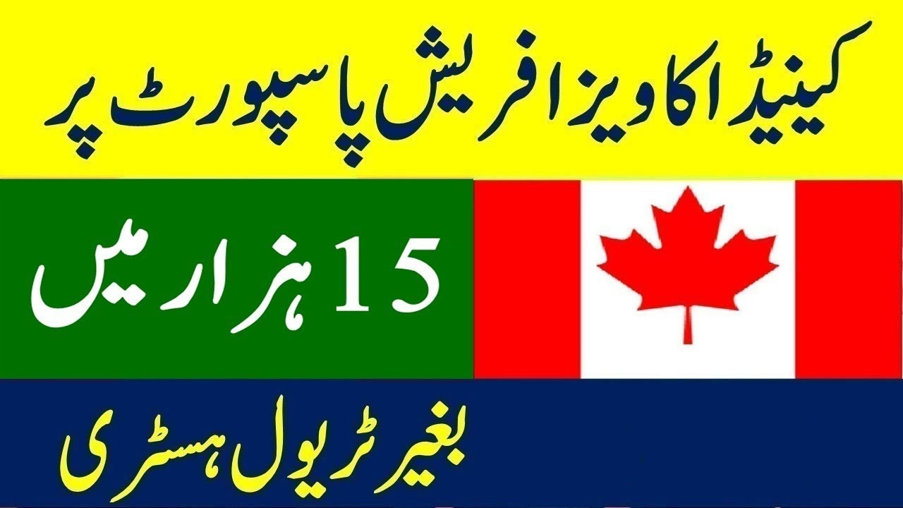Express Entry Immigration System Canada